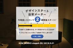 KOMのスケジュール予報 2018.5.21時点