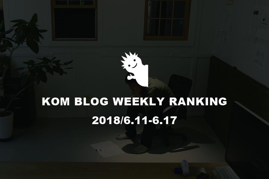 KOMブログ WEEKLYランキングTOP5! 2018/6.11-6.17メインイメージ