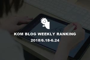 KOMブログ WEEKLYランキングTOP5! 2018/6.18-6.24イメージ