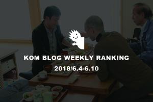 KOMブログ WEEKLYランキングTOP5! 2018/6.4-6.10イメージ