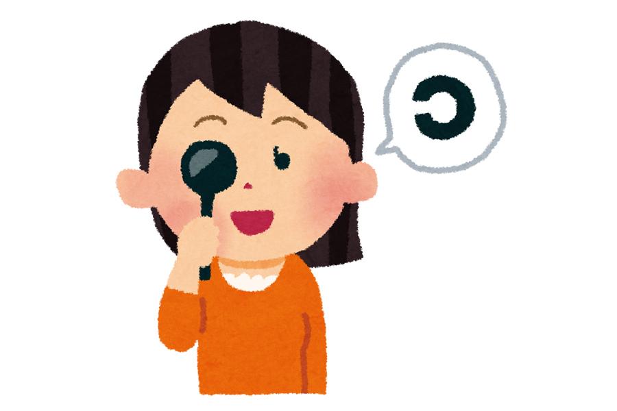 目の検査のイラスト