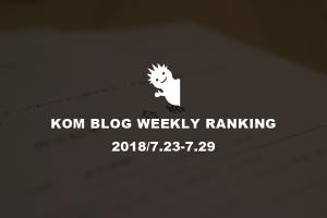 KOMブログ WEEKLYランキングTOP5! 2018/7.23-7.29イメージ