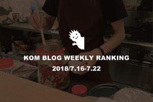 KOMブログ WEEKLYランキングTOP5! 2018/7.16-7.22イメージ