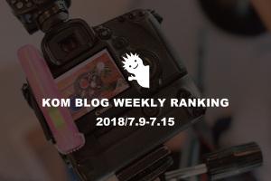 KOMブログ WEEKLYランキングTOP5! 2018/7.9-7.15イメージ
