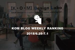 KOMブログ WEEKLYランキングTOP5! 2018/6.25-7.1イメージ