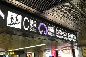 名古屋市の地下鉄からツメが無くなる日イメージ