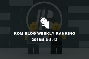 KOMブログ WEEKLYランキングTOP5! 2018/8.6-8.12イメージ