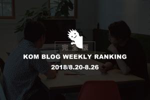 KOMブログ WEEKLYランキングTOP5! 2018/8.20-8.26イメージ