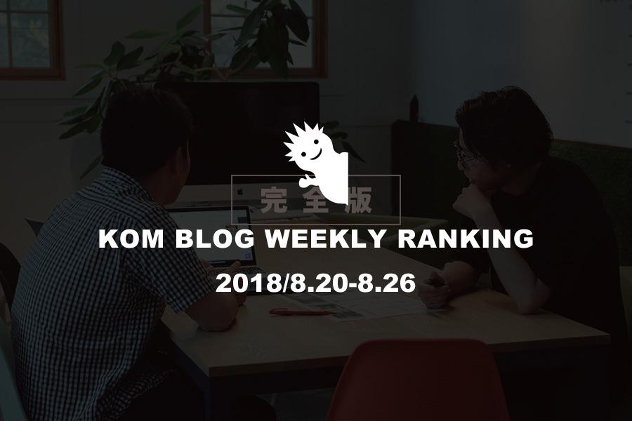 KOMブログ WEEKLYランキングTOP5! 2018/8.20-8.26メインイメージ