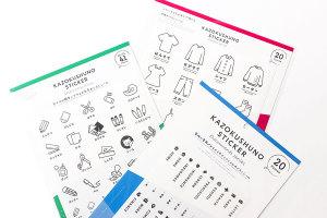 """洋服・文具・書類が""""素敵にキレイに""""片づく便利な「めじるしシール3種類」作りましたー!!_Y-Styleプロジェクトイメージ"""