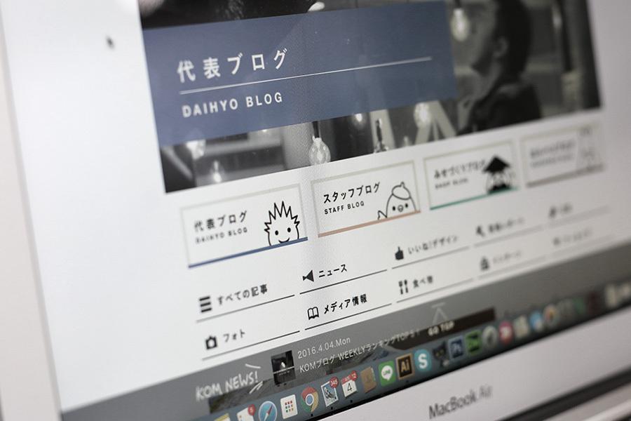 ブログを更新するコツ