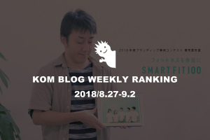 KOMブログ WEEKLYランキングTOP5! 2018/8.27-9.2イメージ