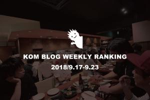 KOMブログ WEEKLYランキングTOP5! 2018/9.17-9.23イメージ