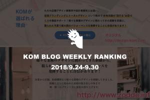 KOMブログ WEEKLYランキングTOP5! 2018/9.24-9.30イメージ