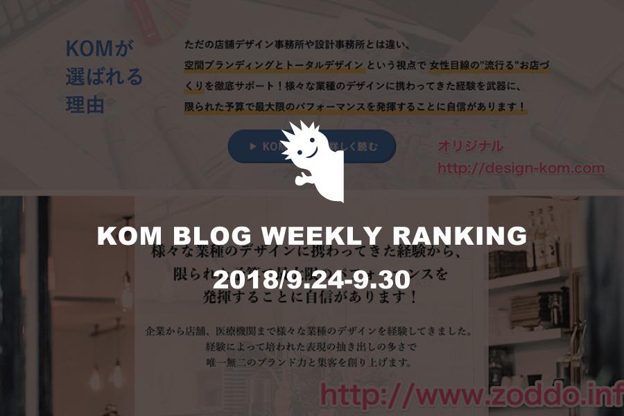 KOMブログ WEEKLYランキングTOP5! 2018/9.24-9.30メインイメージ