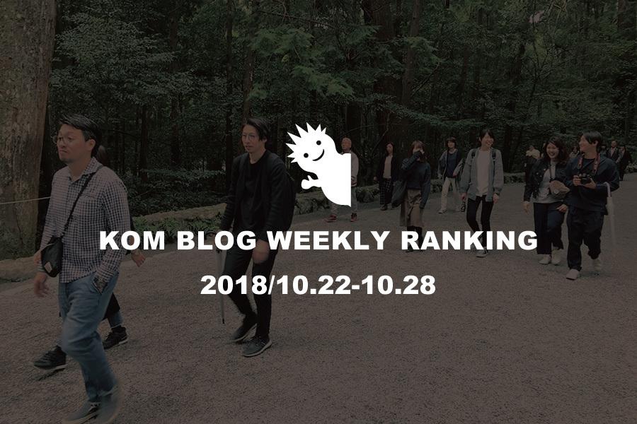 KOMブログ WEEKLYランキングTOP5! 2018/10.22-10.28メインイメージ