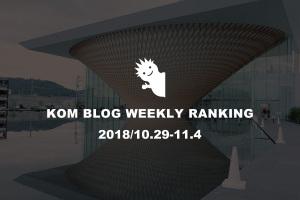 KOMブログ WEEKLYランキングTOP5! 2018/10.29-11.4イメージ