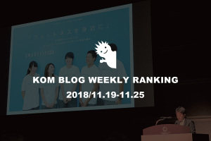 KOMブログ WEEKLYランキングTOP5! 2018/11.19-11.25イメージ