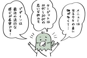 第4話前編公開!!イメージ