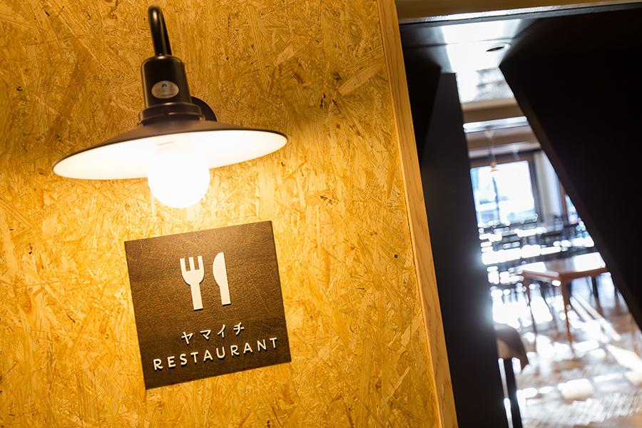 レストランの看板サイン