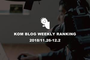 KOMブログ WEEKLYランキングTOP5! 2018/11.26-12.2イメージ
