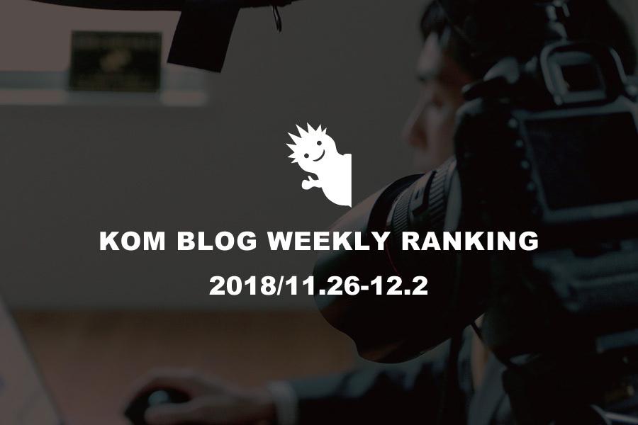 KOMブログ WEEKLYランキングTOP5! 2018/11.26-12.2メインイメージ