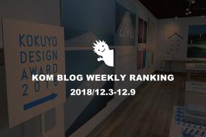 KOMブログ WEEKLYランキングTOP5! 2018/12.3-12.9イメージ