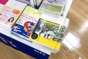 LoFT名古屋さんに置いてあったー!_Y-Styleプロジェクトvol.15イメージ