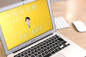 WEB公開しました!_伴洋太郎税理士事務所プロジェクトvol.05イメージ
