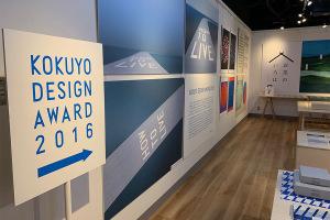 JAGDA新人賞展へイメージ