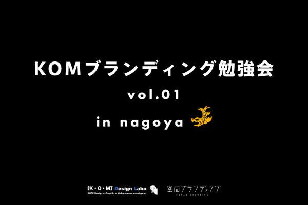 KOMブランディング勉強会vol.01