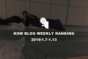 KOMブログ WEEKLYランキングTOP5! 2019/1.7-1.13イメージ