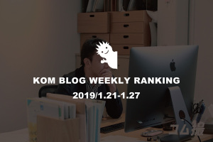 KOMブログ WEEKLYランキングTOP5! 2019/1.21-1.27イメージ