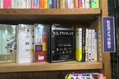 『ロゴでブランディング』っていうウチっぽい本を見つけた、が!