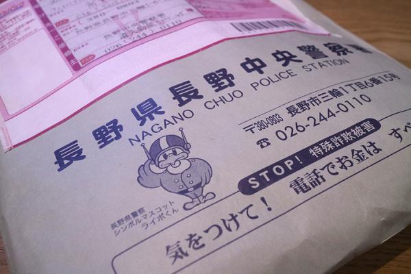 長野中央警察署から届いた〜Appleユーザーで良かった