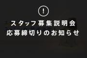 KOMスタッフ募集説明会応募締め切りのお知らせ_会社説明会プロジェクトvol.4