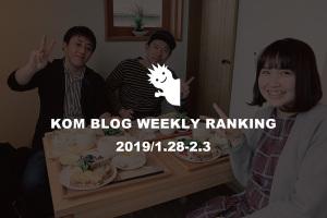 KOMブログ WEEKLYランキングTOP5! 2019/1.28-2.3イメージ