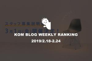 KOMブログ WEEKLYランキングTOP5! 2019/2.18-2.24イメージ