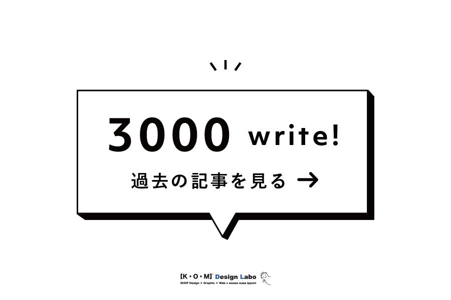 【日曜ユル書き】その97_日々「ぶろぐぶろぐ」言うとります〜3000記事達成!メインイメージ