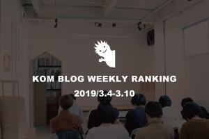 KOMブログ WEEKLYランキングTOP5! 2019/3.4-3.10イメージ