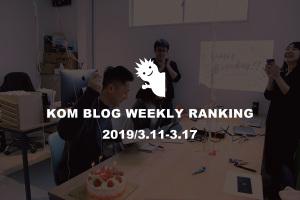 KOMブログ WEEKLYランキングTOP5! 2019/3.11-3.17イメージ
