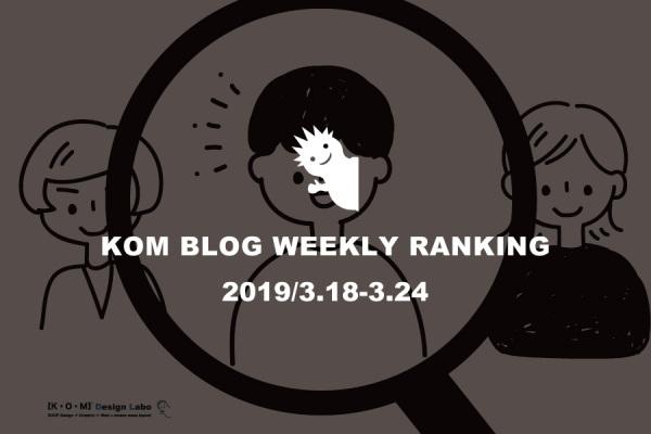 KOMブログ WEEKLYランキングTOP5! 2019/3.18-3.24