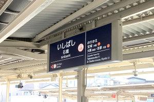 石橋駅が大阪にあった!イメージ
