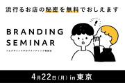 KOMブランディング勉強会プロジェクトvol.03
