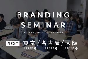 次回は東京・名古屋・大阪で開催!_KOMブランディング勉強会イメージ