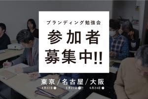 まだまだ参加者募集中です!_KOMブランディング勉強会プロジェクトvol.02イメージ