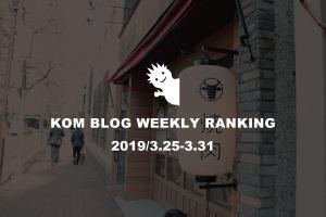 KOMブログ WEEKLYランキングTOP5! 2019/3.25-3.31イメージ