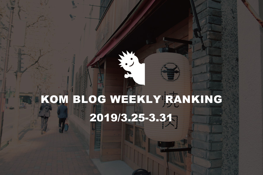 KOMブログ WEEKLYランキングTOP5! 2019/3.25-3.31メインイメージ
