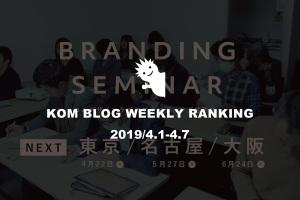 KOMブログ WEEKLYランキングTOP5! 2019/4.1-4.7イメージ