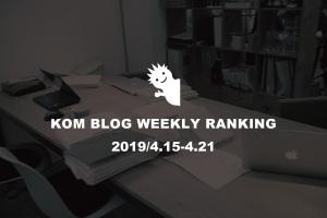 KOMブログ WEEKLYランキングTOP5! 2019/4.15-4.21イメージ